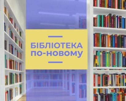 https://schoolgrytsiv.ucoz.ua/biblioteka/new-biblio.jpg